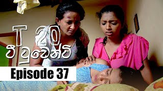 T20 - ටී ටුවෙන්ටි | Episode 37 | 30 - 01 - 2020 | Siyatha TV Thumbnail