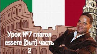 Урок №7: Итальянский язык, глагол essere (быть) Часть 2 Lui/Lei, Он/Она