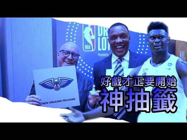 [NBA]神抽後,才是鵜鶘隊/Zion Williamson/Anthony Davis三方角力的開端!