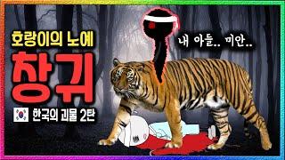 창귀가 호랑이의 인간 사냥을 돕는 충격적인 이유는? (한국의 괴물)