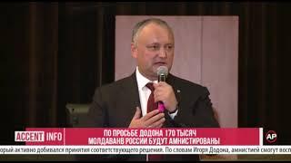 По просьбе Додона 170 тысяч молдаван в России будут амнистированы