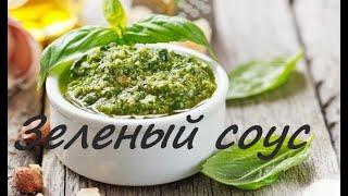 Соус Песто или Гуакамоле ? Зеленый соус свой рецепт. Как готовить соус антиоксидант?