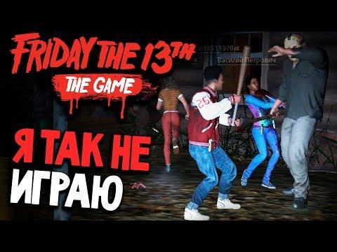 ВОЖАТЫЕ ОБИЖАЮТ ДЖЕЙСОНА - Friday the 13th: The Game (пятница 13 игра на русском) #28