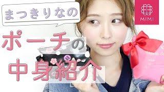 ポーチの中身紹介 まつきりな編 ♡MimiTV♡ 松木里菜 動画 16