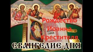 Евангелие дня. Рождество Иоанна Крестителя. От Луки 1 зачало