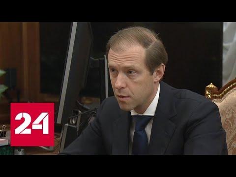 Мантуров доложил Путину о состоянии промышленности и торговли в условиях коронавируса - Россия 24