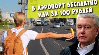 МОСКВА. Такси за БАНАН! В любой аэропорт БЕСПЛАТНО или за 100 рублей? Едем из Москвы в Сочи!(, 2016-11-09T10:19:59.000Z)