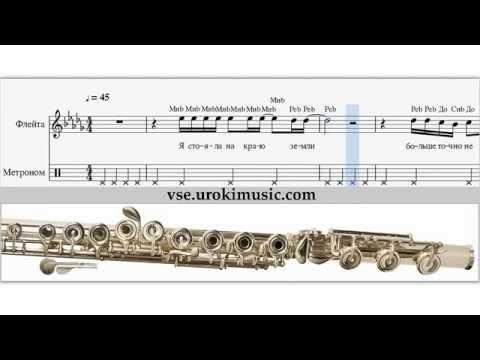 Как играть на флейте песню Наргиз - Ты моя нежность ноты для флейты zan.urokimusic.com