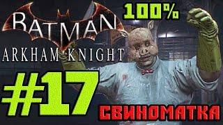Скачать Прохождение Batman Arkham Knight 17 Идеальное Преступление 100