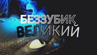БЕЗЗУБИК ~ВЕЛИКИЙ~ КЛИП ЧИТАТЬ ОПИСАНИЕ!!!!
