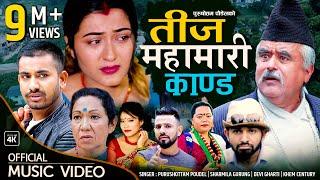 """तीज महामारी कान्ड"" New Teej Song 2077/2020 Khem Century, Anjali Adhikari Devi Gharti Sarmila Gurung"