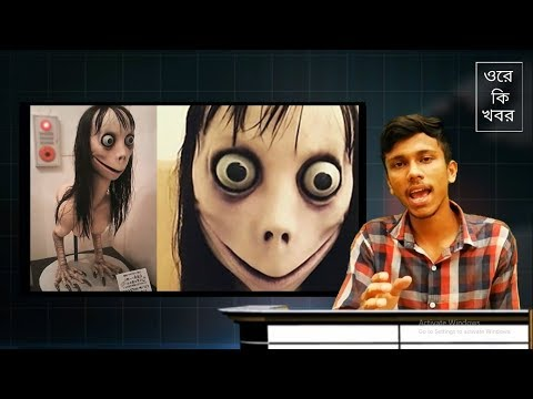 Momo : Ek Prem Katha ft. Ore Ki Khobor News Channel / Crazy Crowd