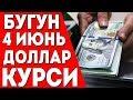 РУБЛЬ КУТАРИЛДИ ДОЛЛАР ТУШИБ КЕТДИ mp3