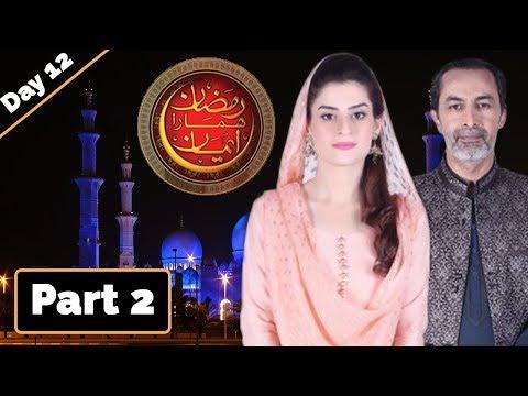 Ramzan Hamara Eman | Sehar Transmission | Part 2 | 28 May 2018