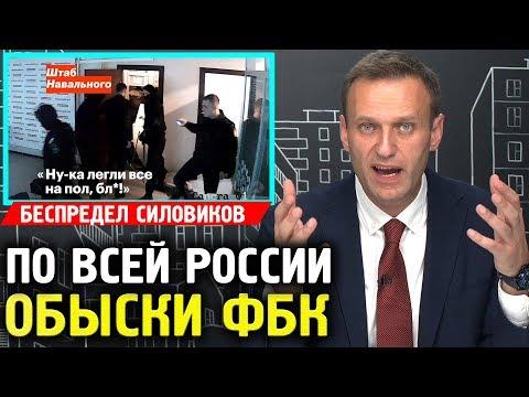 Обыски ФБК по всей России Алексей Навальный 2019