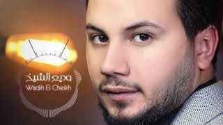 Wadih El Cheikh - Ya Rab Tshati Neswen |  وديع الشيخ  -   يا ربي تشتي نسوان
