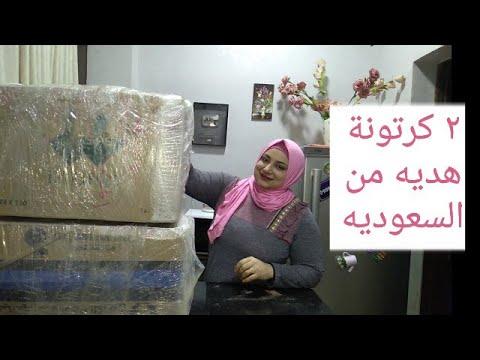 هدايا من السعوديه 💃 الجزء الاول فتحت كرتونه وحده والتانيه الفيديو الجاى