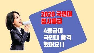 2020 국민대 정시등급, 이과 정시 4등급 합격 실화…