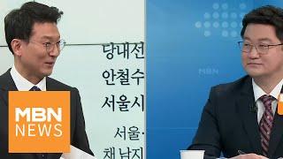 """신문브리핑3 """"김종인 """"윤석열, 야당…"""