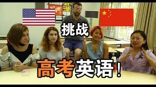 【高考英语】美国小姐姐也会做错?!
