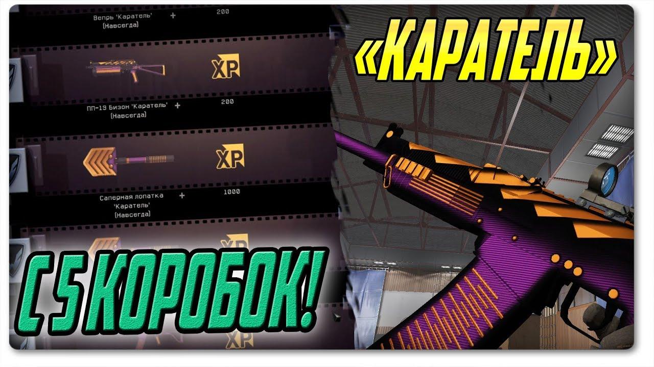 Вулкан Игровые Автоматы Варфейс | Warface: Выбил Новый Донат «Каратель» с 5 Коробок