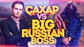 САХАР Vs BigRussianBoss