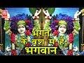 Bhagat Ke Vash Me Hai Bhagwan | भगत के वश में है भगवान | Ajit Minocha | Rathor Cassette