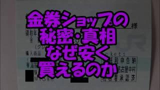 金券ショップの秘密・真相~なぜ安く買える、誰が金券ショップに売る thumbnail