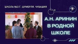 """ТВ """"Новая реальность"""" о посещении А.Н.Арининым его родной школы 2008 г"""