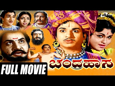 Chandrahasa  Kannada Full HD Movie   ...