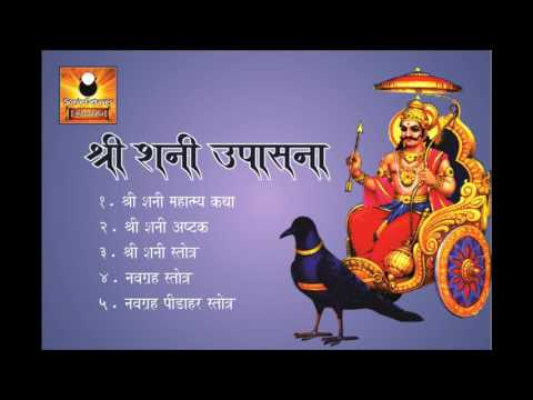 Shani Dev Mantras and Upasana (शनी देव मंत्र आणि उपासना)