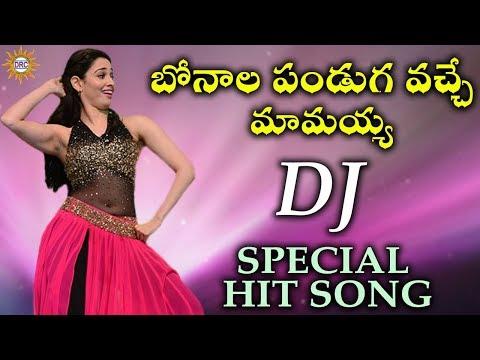 Bonala Panduga Vache Mamaya DJ Special Hit Song    Disco Recording Company