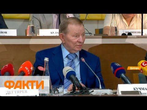 Леонид Кучма дал совет Владимиру Зеленскому