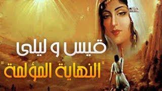 قيس بن الملوح وليلى | قصة مجنون ليلى المؤلمة - القصه الحقيقيه لقيس وليلى التي لم تروى من قبل .!