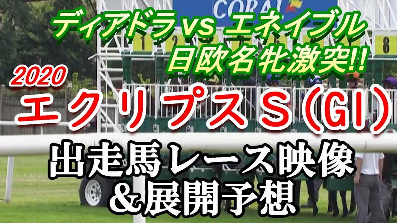 【競馬予想】エクリプスステークス2020 枠順確定! 出走馬レース映像と展開予想(海外馬券情報)
