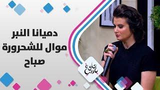الفنانة دميانا النبر - موال للشحرورة صباح