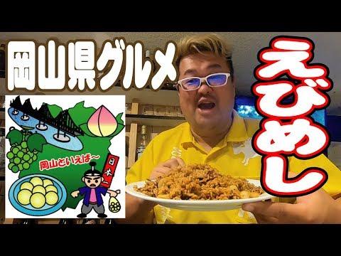 【岡山県】黒くて美味いヤツ!岡山グルメ「えびめし」を作って食べる!【B級グルメ】