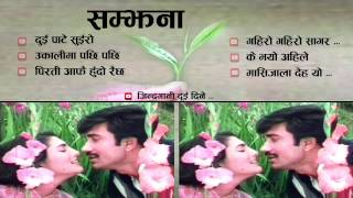 SAMJHANA Full Audio Songs JUKEBOX | Bhuwan KC, Tripti Nadkar