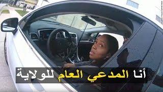 شرطي أمريكي قام بإيقاف سيدة سمراء بدون سبب و تورط معها