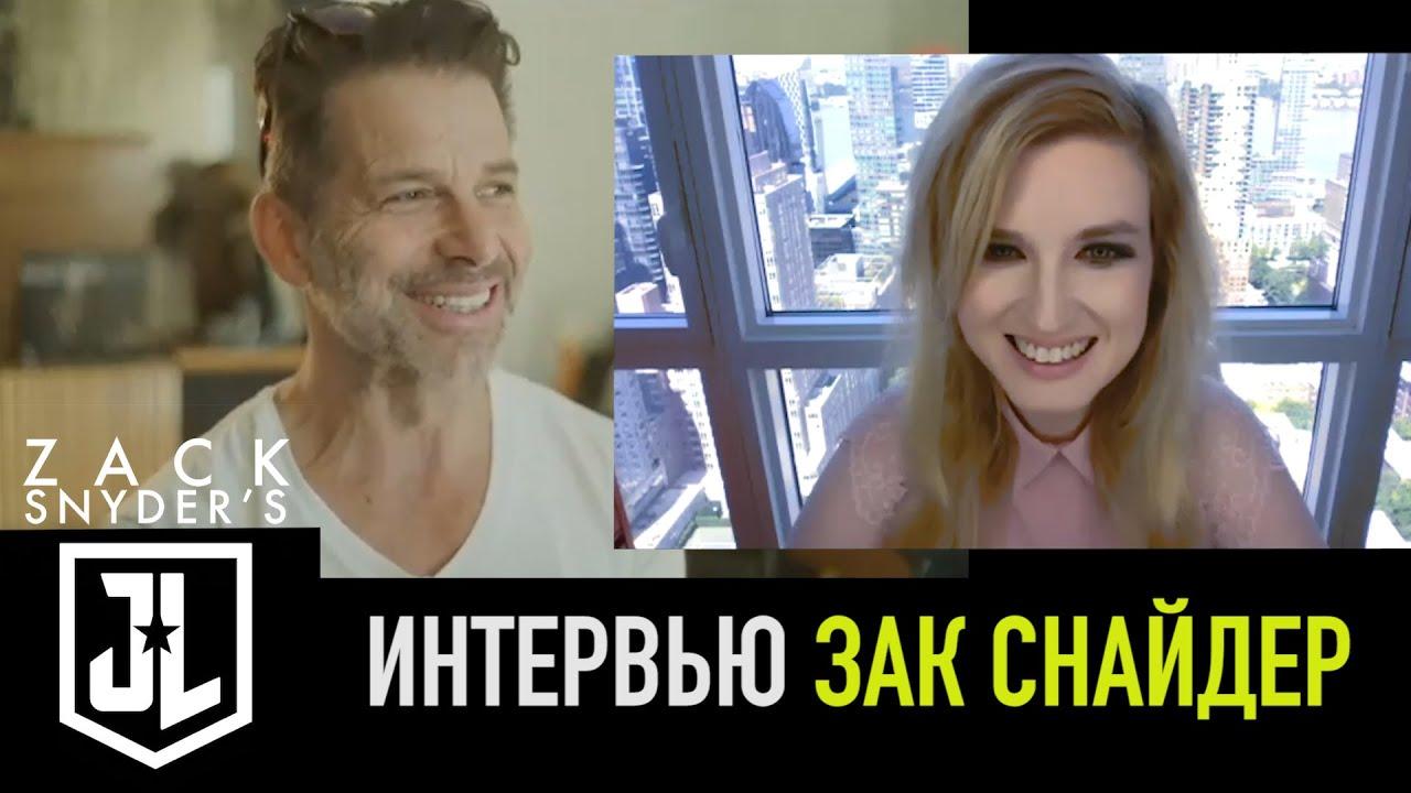 ЗАК СНАЙДЕР ИНТЕРВЬЮ - HBO MAX SNYDER CUT 2021 - ЭКСКЛЮЗИВ