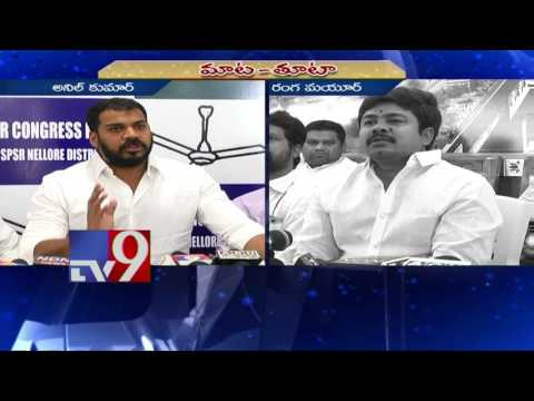 Nellore YCP MLA Anil Kumar Yadav Vs Anam Viveka Son - TV9