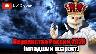 САМЫЙ ПРЕСТИЖНЫЙ ТУРНИР У МАЛЫШЕЙ Первенство России Младшего Возраста 2020 Тверь