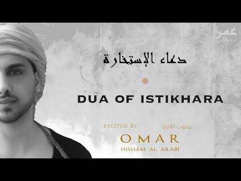 MAKE THE RIGHT DECISION! Marriage - work - school (DUA ISTIKHARA) دعاء الإستخارة