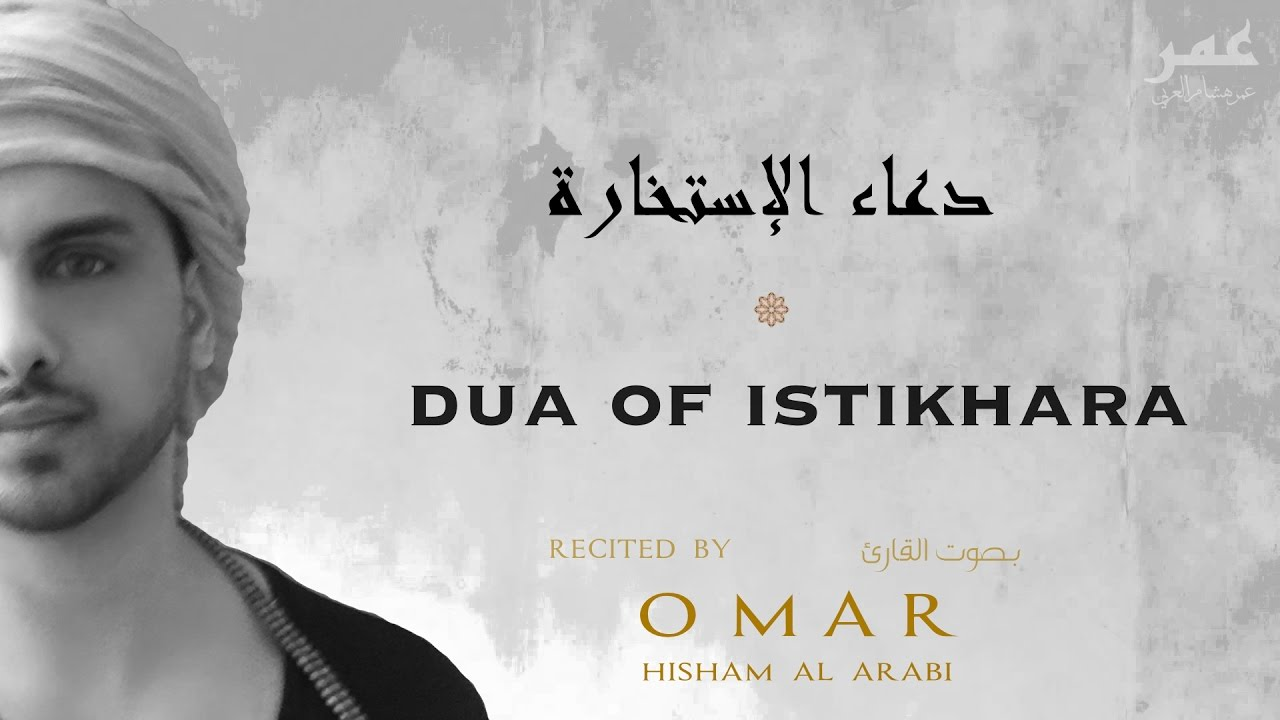 MAKE THE RIGHT DECISION! Marriage - work - school (DUA ISTIKHARA) دعاء الإستخارة