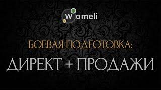 """Видеоурок №8. Вводный курс """"Боевая подготовка: Директ + Продажи"""""""