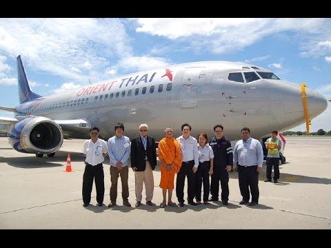 Orient Thai Airline ความชอบของคุณ