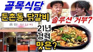 골목식당 둔촌동 춘천 닭갈비 솔루션 거부? 사장님 뵙고 솔직후기