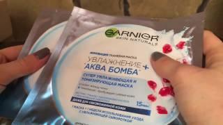 тканевые маски для лица Garnier  Аква бомба и другие, Мой отзыв