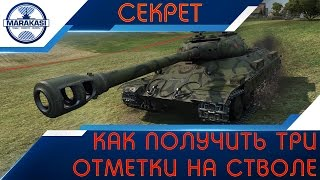 Как быстро получить 3 отметки на танк  World of Tanks Гайд о 3 отметках оборудование перки  тактика