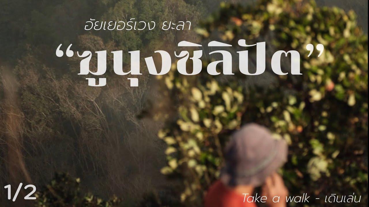 ฆูนุงซิลิปัต 1/2   ภูเขาหินแห่งเมืองดอกไม้ ยะลา บ้านเราเอง   take a walk - เดินเล่น